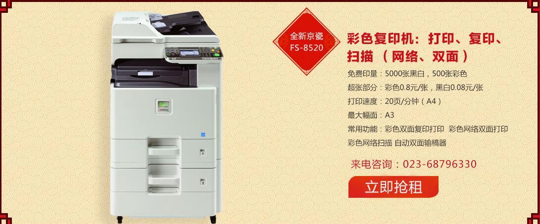 京瓷复印机FS-8520租赁.jpg